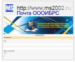 Почтовый сервер ОООИБРС