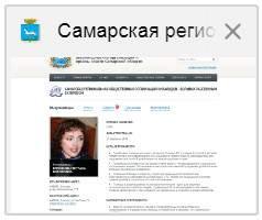 Сайт Администрации Самарской области