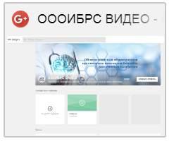 Гугл + ВИДЕО