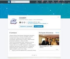 Социальная сеть Линкедин