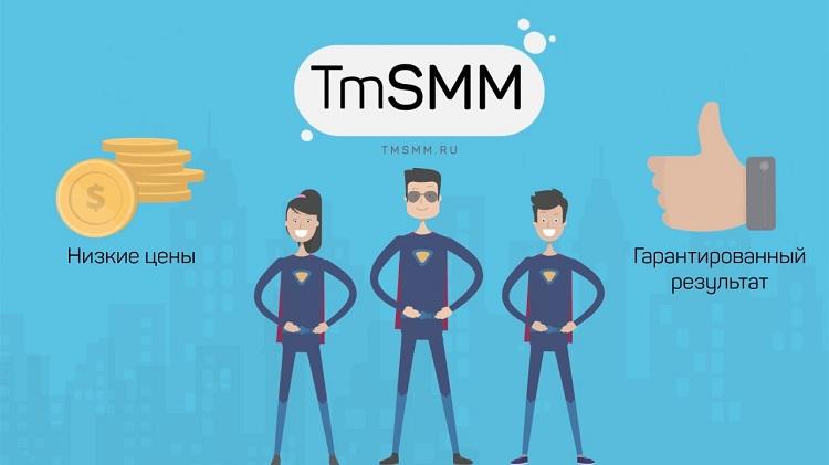 TmSMM снизил цены на все услуги!