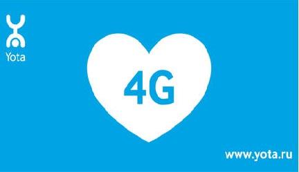 Скорость бесплатного Интернета от Yota выросла до 512 Кбит/с