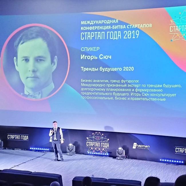 Футуролог Игорь Сюч рассказал, как технологии изменят нашу жизнь в ближайшие 5 лет
