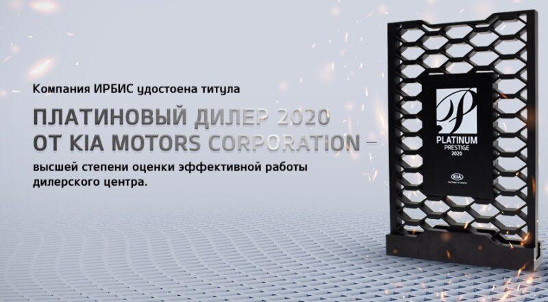 Автосалон ИРБИС назван лучшим дилером KIA в России в 2019 году