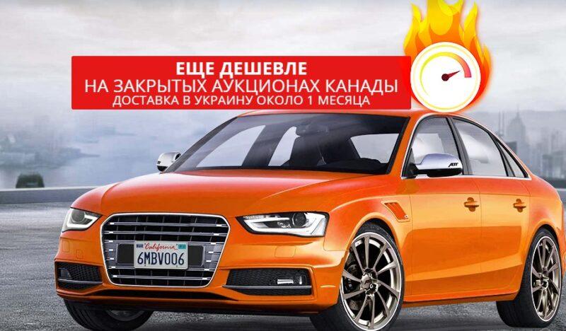 Отличное предложение для желающих купить авто из Америки от Тризуб-Авто