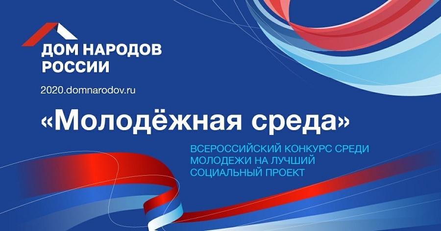 Дом народов России будет поддерживать лучшие молодежные проекты и инициативы в сфере межнациональных отношений