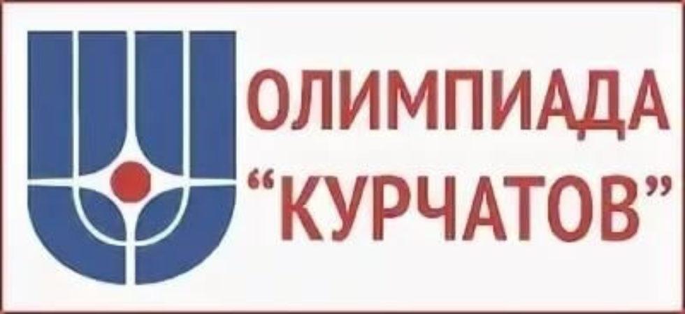 В российской столице проводится отборочный этап школьной олимпиады «Курчатов»