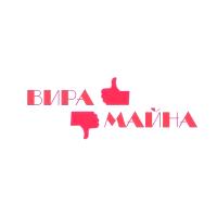 Майна-Вира