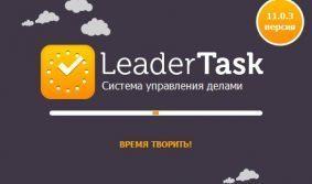 ЛидерТаск представляет обновленную версию органайзера