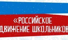 Пресс-конференция в Депобразования города Москвы была посвящена «Российскому движению школьников»