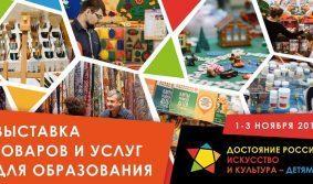 """""""Сказбука"""" на форуме: """"Достояние России. Искусство и культура детям"""""""