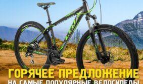 Велосипеды от сети веломагазинов Velozona