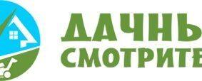 Компания «Дачный смотритель» запустила удобное мобильное приложение «Ваша – Дача!»