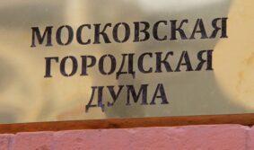Павел Данилин отметил, что кандидаты от разных партий идут в Мосгордуму с одинаковыми программами