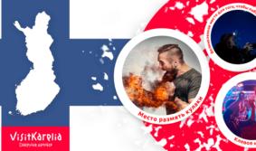 Финская Северная Карелия приглашает воспользоваться картой безумных поступков