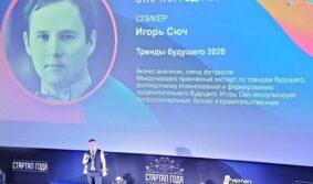 Бизнес-аналитик Игорь Сюч рассказал, как в ближайшие 5 лет технологии изменят нашу жизнь