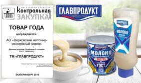 Сгущенное молоко «Главпродукт» признано лучшим на премии в Екатеринбурге