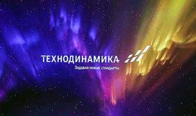 Предприятие «Технодинамики» стало победителем всероссийского конкурса «Равнодоступные открытые закупки»