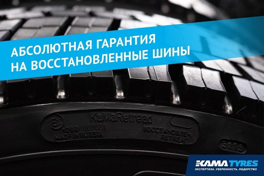 Программа «Абсолютная гарантия на восстановленные шины KAMARETREAD» для клиентов KAMA TYRES