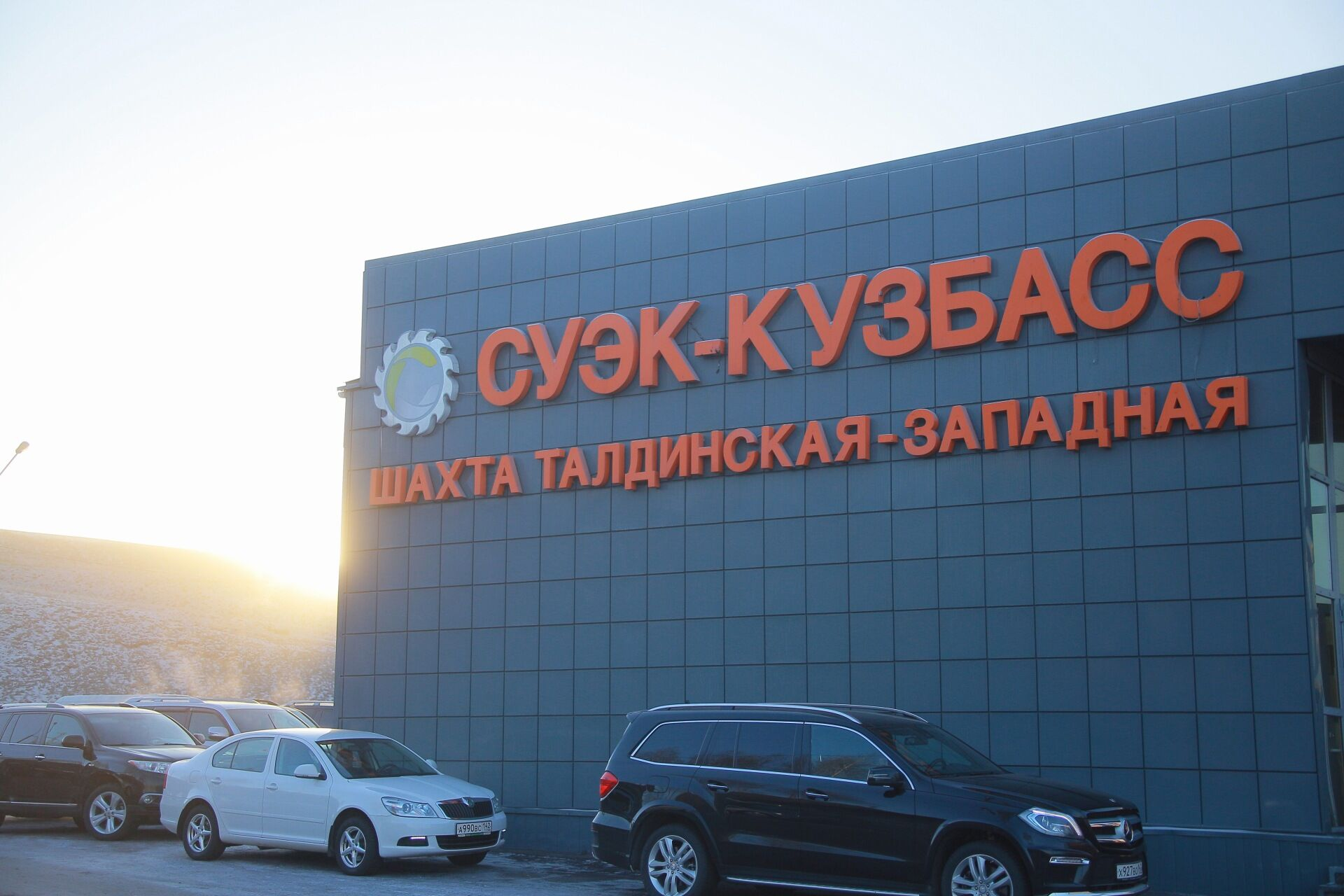 АО «СУЭК» продолжает направлять инвестиции на развитие отечественной промышленности