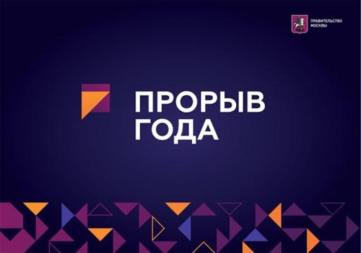 Наталья Сергунина сообщила, что в конкурсе «Прорыв года» смогут принять участие больше предпринимателей