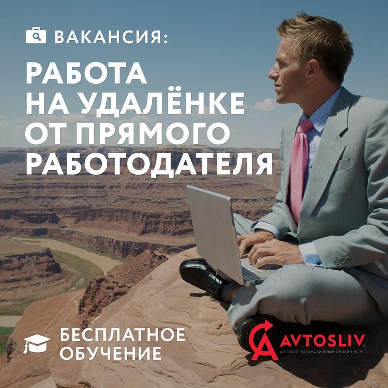 Перейди на удаленную работу вместе с автомобильным Iонлайн-сервисом AVTOSLIV