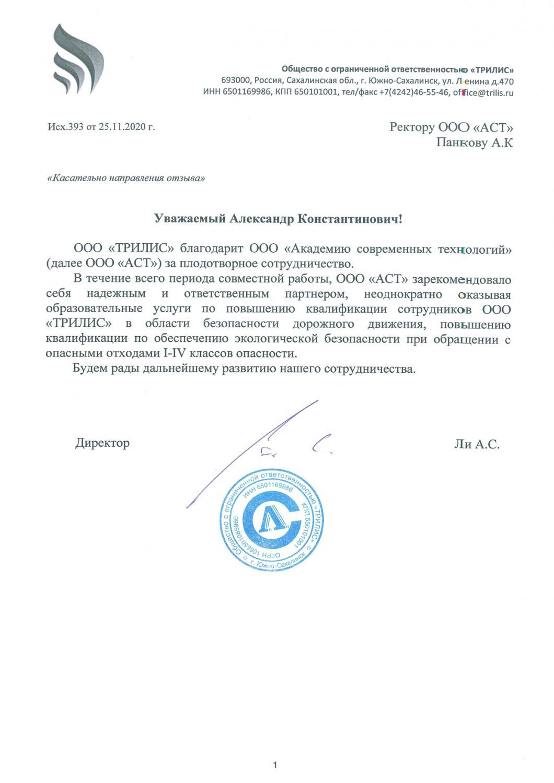 """ООО """"Трилис"""""""