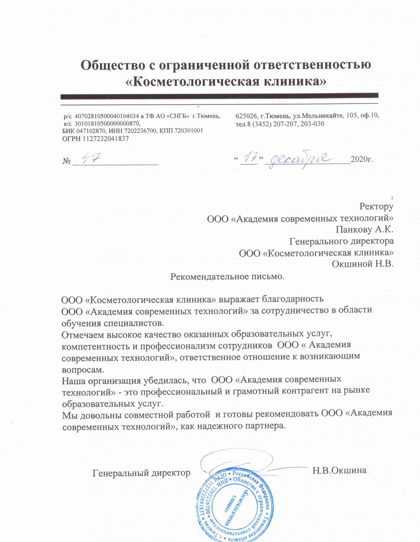 """ООО """"Косметологическая клиника"""""""
