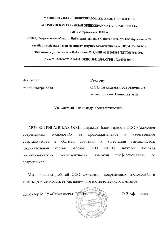 """МОУ """"Стриганская общеобразовательная школа"""""""