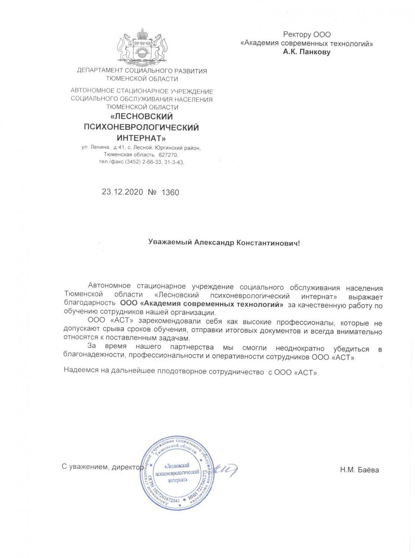 "АСУСОН ТО ""Лесновский психоневрологический интернат"""