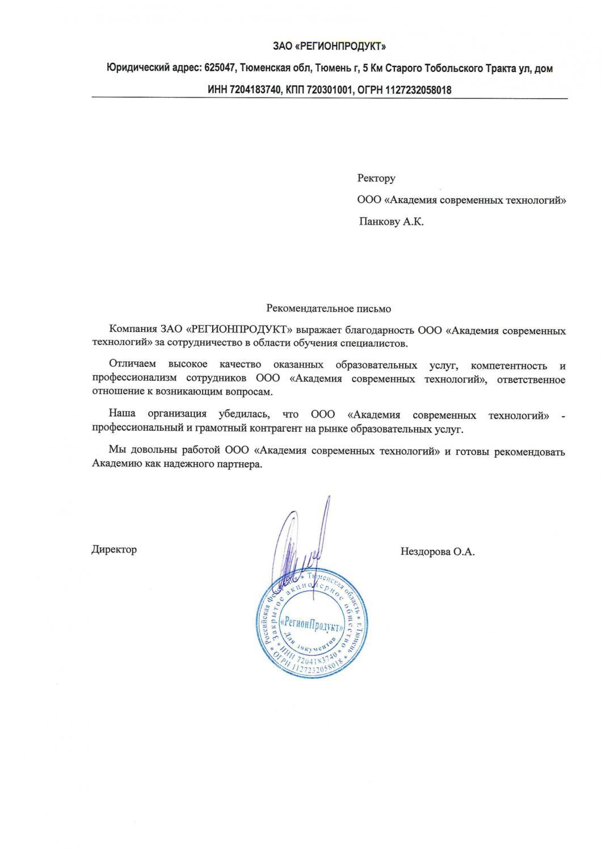 "ЗАО ""Регионпродукт"""