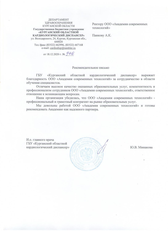 """ГБУ """"Курганский областной кардиологический диспансер"""""""