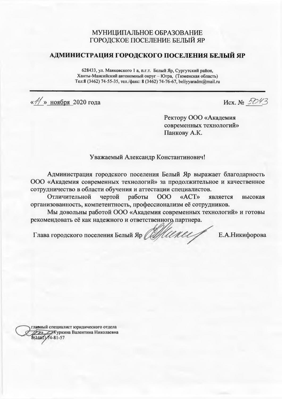 """Администрация городского поселения """"Белый яр"""""""