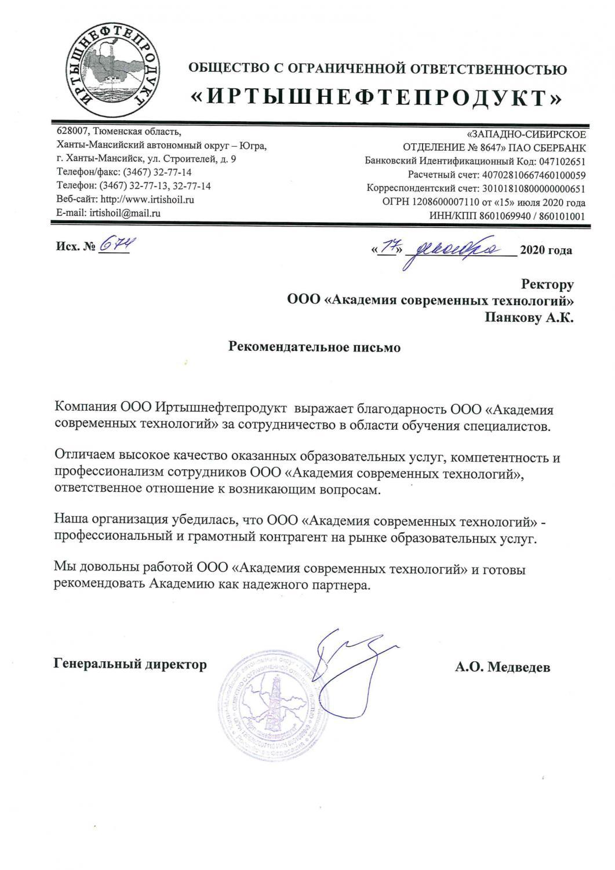"""ООО """"Иртышнефтепродукт"""""""