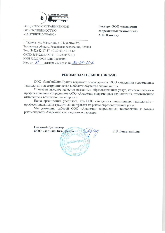 "ООО ""ЗапСибОйл-транс"""