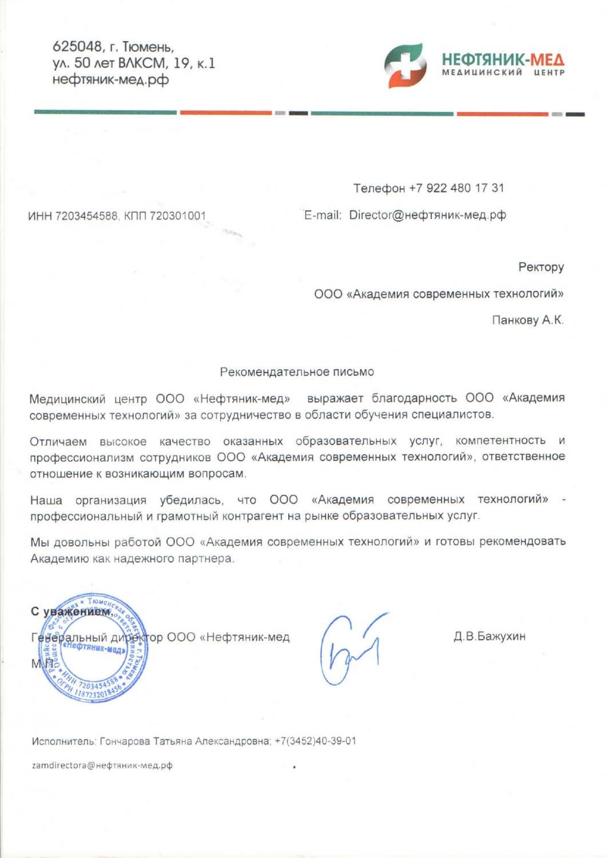 "ООО ""Нефтяник-мед"""