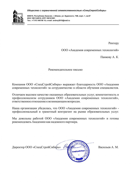 """ООО """"СпецСтройСибирь"""""""