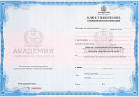 Выдаваемый документ 1