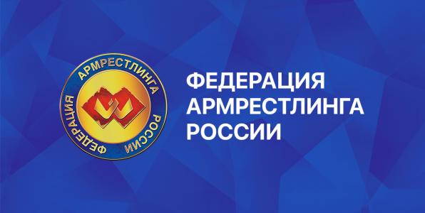 Федерация армрестлинга России