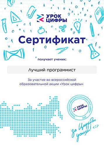 Сертификат участника 2018 года