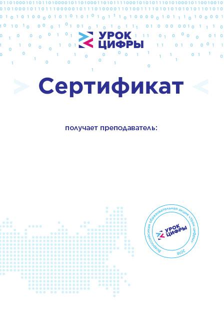 Сертификат мероприятия «Урок цифры 2018»