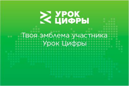 Эмблема мероприятия «Урок цифры 2018»