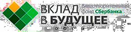 Благотворительный фонд Сбербанка