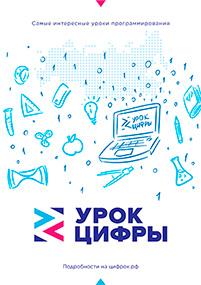 Плакат мероприятия Урок Цифры