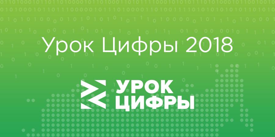 Картинки по запросу урокцифры.рф
