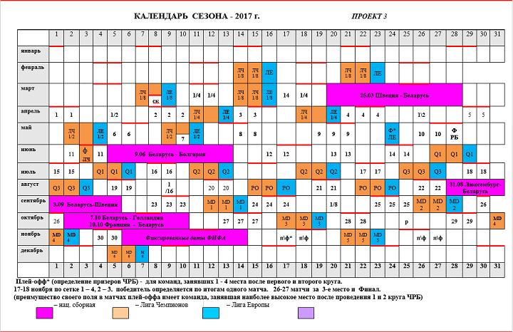 Вариант календаря с плей-офф