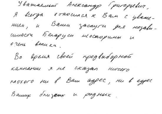 КГБ опубликовал покаянное письмо Михалевича на имя Лукашенко - фото