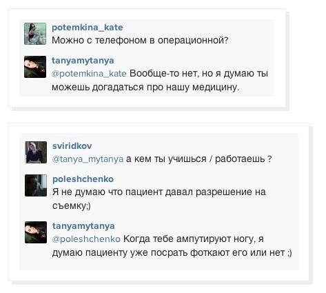 Минская медсестра публиковала фото оперируемых в Instagram