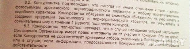 Нынешняя «Мисс Минск-2013» вообще не имела права участвовать в конкурсе. Документ