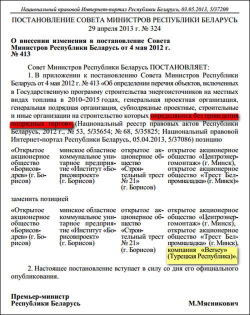 """Знал ли премьер-министр о """"незаконной сделке"""" на """"Борисовдреве""""?"""